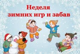 с 21.01.2019 по 25.01.2019 Неделя проведения зимних развлечений в ДОУ