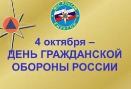 04.10.2018 года День гражданской обороны в ДОУ