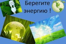 Неделя энергосбережения в МБДОУ с 15.10 по 19.10.2018